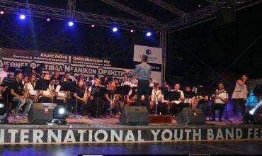 20ο Διεθνές Φεστιβάλ Νεανικών Ορχηστρών